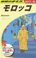地球の歩き方 モロッコ 2017~2018