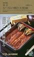 東京 五つ星の鰻と天麩羅<新訂版>