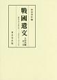 戰國遺文 大内氏編 明応六年-大永七年 (2)