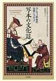写本の文化誌 ヨーロッパ中世の文学とメディア