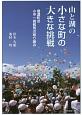 山と湖の小さな町の大きな挑戦 信濃町の小中一貫教育の取り組み