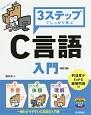 3ステップでしっかり学ぶC言語入門<改訂2版>