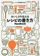おいしさを伝える レシピの書き方Handbook