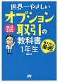 世界一やさしい 日経225 オプション取引の教科書1年生 再入門にも最適!