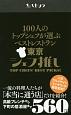 100人のトップシェフが選ぶベストレストラン 東京シェフ推し ヒトサラ 一流の料理人たちが「本当に通う店」だけを紹介!高級