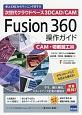 Fusion 360操作ガイド CAM・切削加工編
