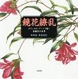 鏡花繚乱 ボタニカル・アートで描く泉鏡花の世界 春昼/春昼後刻 (1)