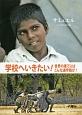 学校へいきたい!世界の果てにはこんな通学路が! サミュエル インドの12歳