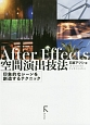 After Effects 空間演出技法 印象的なシーンを創造するテクニック