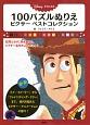 Disney/PIXAR 100パズルぬりえ ピクサーベストコレクション
