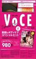 VOCE 2017.9 ヴェレダバスミルク&神戸装具製作所 救足マシュマロパッド 特別セット