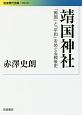靖国神社 「殉国」と「平和」をめぐる戦後史
