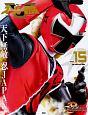 スーパー戦隊 Official Mook 21世紀 手裏剣戦隊ニンニンジャー (15)