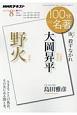 100分de名著 2017.8 大岡昇平『野火』