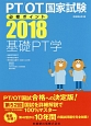 PT/OT国家試験 必修ポイント 基礎PT学 2018