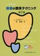 一からわかる抜歯の臨床テクニック<第2版> 動画DVD付