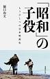 「昭和」の子役 もうひとつの日本映画史