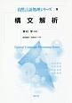 構文解析 自然言語処理シリーズ9