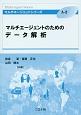 マルチエージェントのためのデータ解析 マルチエージェントシリーズA-2