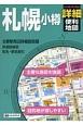 ハンディマップル 札幌・小樽 詳細便利地図