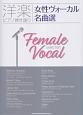 洋楽ピアノ弾き語り 女性ヴォーカル名曲選