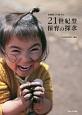倉橋惣三を旅する 日本の21世紀保育の探求