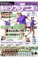 熱中!ソフトテニス部 中学部活応援マガジン(42)