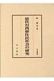 清代台湾移住民社会の研究