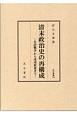 清末政治史の再構成 日清戦争から戊戌政変まで