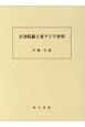 正倉院鏡と東アジア世界