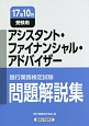 銀行業務検定試験 問題解説集 アシスタント・ファイナンシャル・アドバイザー 2017.10