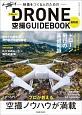 映像をつくる人のための DRONE空撮GUIDEBOOK<最新版> ビデオSALON別冊