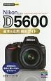 今すぐ使えるかんたんmini Nikon D5600 基本&応用撮影ガイド