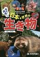 海外を侵略する 日本&世界の生き物 見ながら学習調べてなっとく