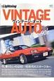 VINTAGE AUTO 80's-90's 別冊Lightning169