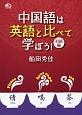 中国語は英語と比べて学ぼう! 初級編