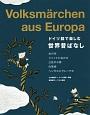 ドイツ語で楽しむ世界昔ばなし 日独対訳・MP3CD付
