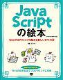 JavaScriptの絵本<第2版> Webプログラミングを始める新しい9つの扉