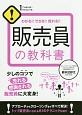 販売員の教科書 1THEME×1MINUTE わかる!!できる!!売れる!!