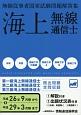 海上無線通信士 無線従事者国家試験問題解答集 平成26年9月期→平成29年3月期まで