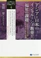 アジア・日本のインクルーシブ教育と福祉の課題 「世界の特別ニーズ教育と社会開発」シリーズ4 ベトナム・タイ・モンゴル・ネパール・カンボジア・日