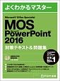 Microsoft Office Specialist Microsoft PowerPoint 2016 対策テキスト&問題集 よくわかるマスター