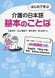 はじめて学ぶ介護の日本語 基本のことば