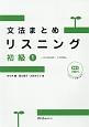 文法まとめリスニング 初級1-日本語初級1 大地準拠- CD2枚付き