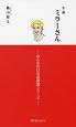 小説・ミラーさん みんなの日本語初級シリーズ