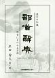 漢字の知識部首辞典 部首にまつわる字源