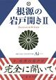 根源の岩戸開き Ascension∞Gate (2)