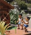 昭和の悪童 西村悠一 木彫人形作品集