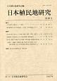 日本植民地研究 (29)
