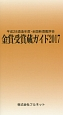 金賞受賞蔵ガイド 2017 平成28酒造年度・全国新酒鑑評会
